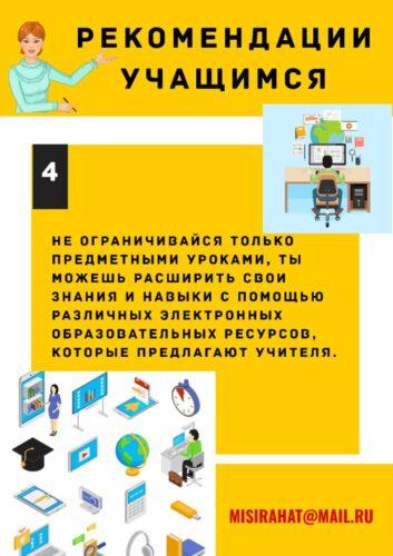 Рекомендации учащимся
